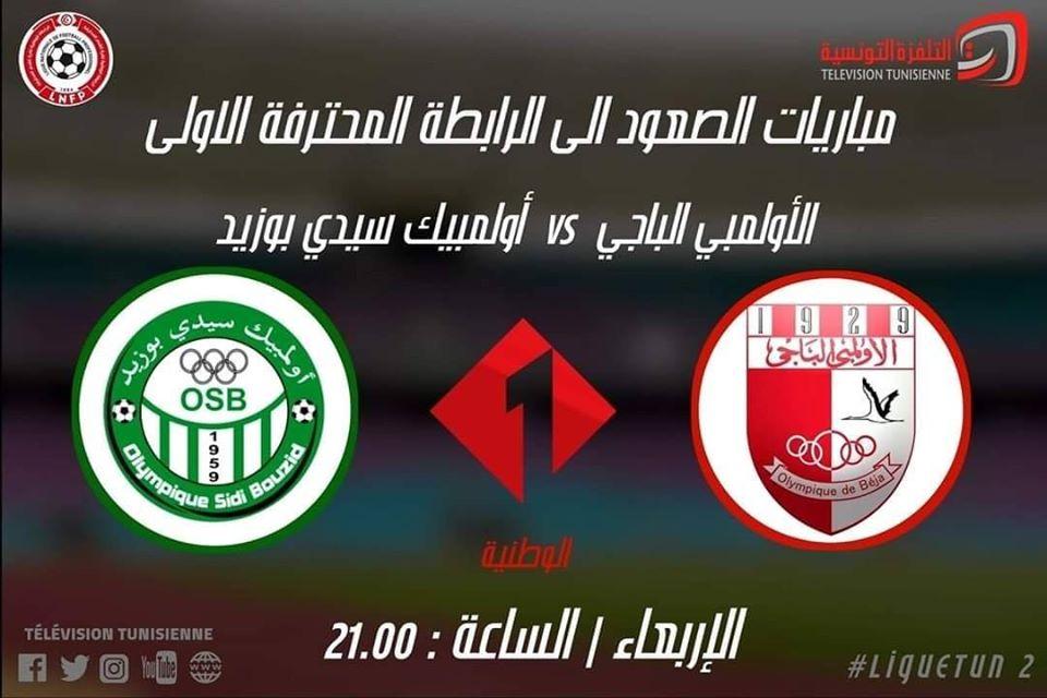 Olympique de Béja – Olympique de Sidi Bouzid : Sur quelle chaîne voir le match ?